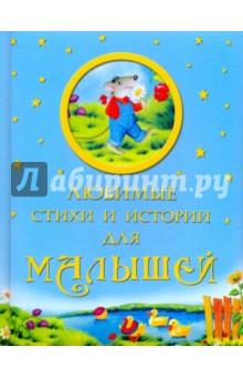 Любимые стихи и истории для малышей