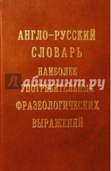 А-Р словарь наиболее употр. фразеол. выражений