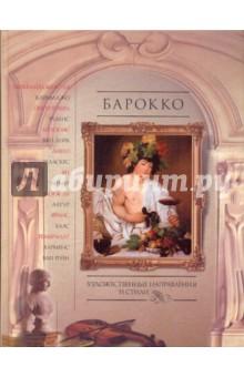 Яйленко Евгений Валерьевич Барокко