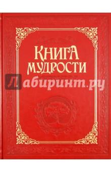 Давтян А. О. Книга мудрости