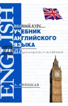 Яницкая Л. К. Учебник английского языка для дипломатов и политиков