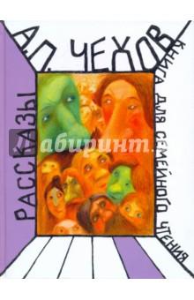 Рассказы. Книга для семейного чтения
