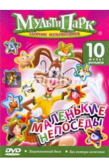 Маленький непоседа (DVD) Классик Компани
