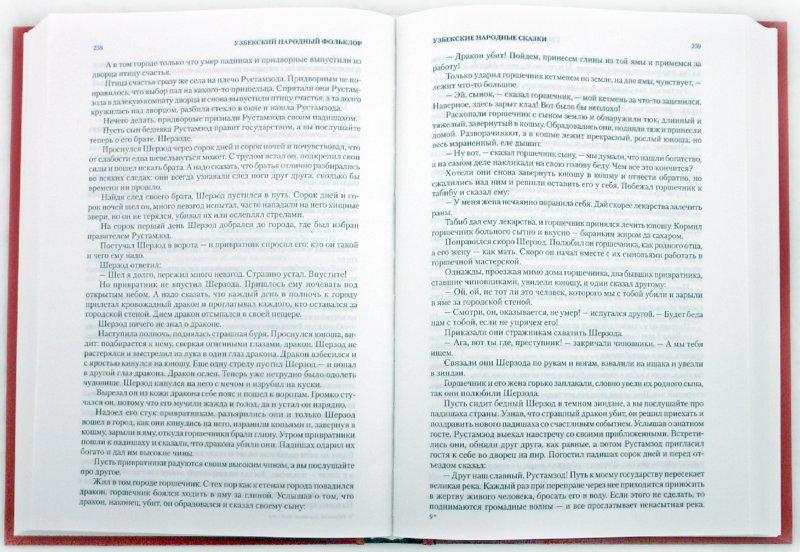 Иллюстрация 1 из 5 для Быль и небыль цветущих долин. Узбекский народный фольклор | Лабиринт - книги. Источник: Лабиринт