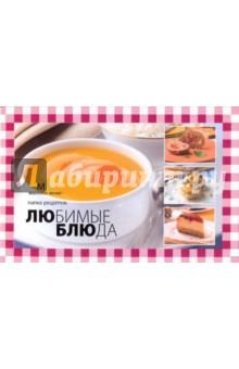 """Комплект 19 книг """"Любимые блюда"""" (в упаковке)"""
