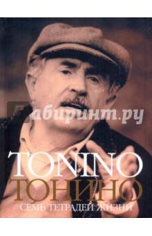 Гуэрра Тонино Тонино. Семь тетрадей жизни