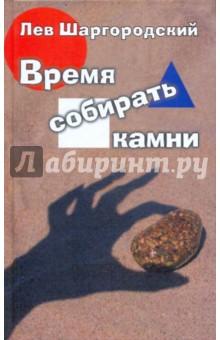 Шаргородский Лев Время собирать камни