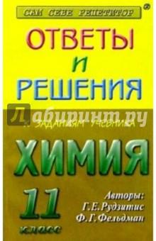 Ответы и решения к заданиям учебника: Рудзитис Г.Е., Фельдман Ф.Г. Химия 11 класс