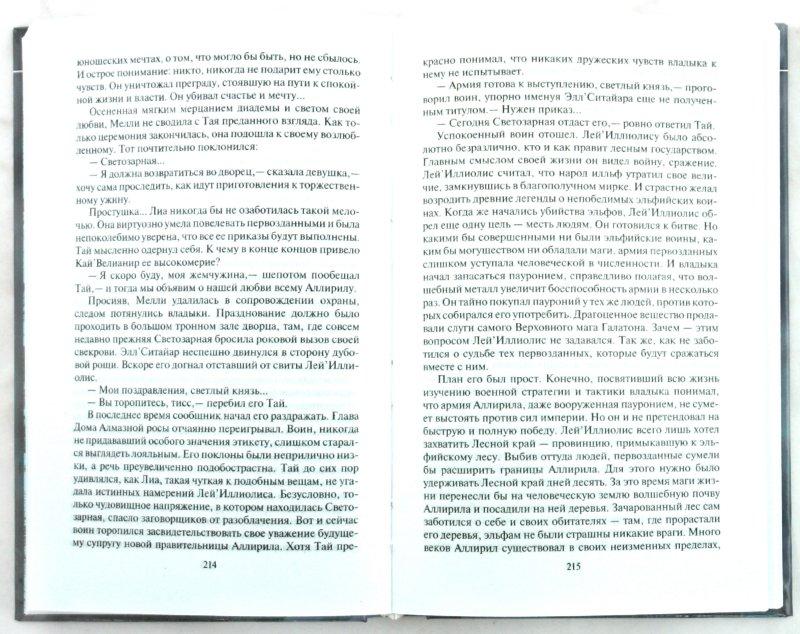 Иллюстрация 1 из 11 для История бастарда. Верховный маг империи - Диана Удовиченко | Лабиринт - книги. Источник: Лабиринт