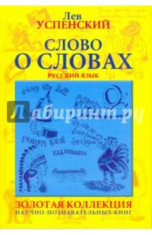 Успенский Лев Васильевич Слово о словах. Очерки о языке (желтая)
