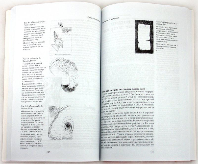 Иллюстрация 1 из 30 для Ты - художник! - Бетти Эдвардс | Лабиринт - книги. Источник: Лабиринт