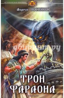Посняков Андрей Трон фараона