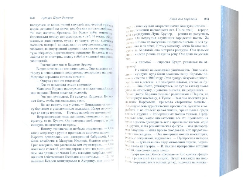 Иллюстрация 1 из 12 для Кожа для барабана - Артуро Перес-Реверте   Лабиринт - книги. Источник: Лабиринт
