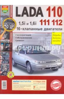 Автомобили Lada 110,111, 112 с16-клапанными двигателями 1,5i и 1,6i. Эксплуатация, обслуживание