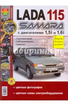 ВАЗ Lada 115 Samara с 8-клапанными двигателями 1.5i и 1.6i. Эксплуатация, обслуживание, ремонт