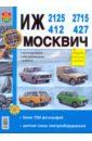 """...2715 (-27151) и Москвич-412, -427 иллюстрированное практическое пособие в цветных фотографиях из серии  """"Я..."""