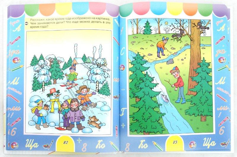 Иллюстрация 1 из 34 для Большая книга развития творческих способностей для детей 3-6 лет - Гаврина, Топоркова, Щербинина, Кутявина | Лабиринт - книги. Источник: Лабиринт
