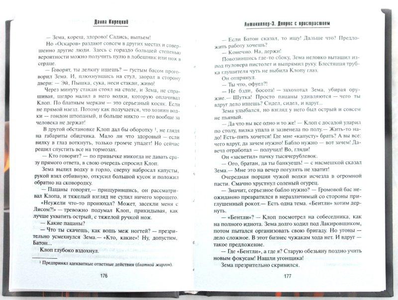 Иллюстрация 1 из 9 для Антикиллер-3. Допрос с пристрастием - Данил Корецкий | Лабиринт - книги. Источник: Лабиринт