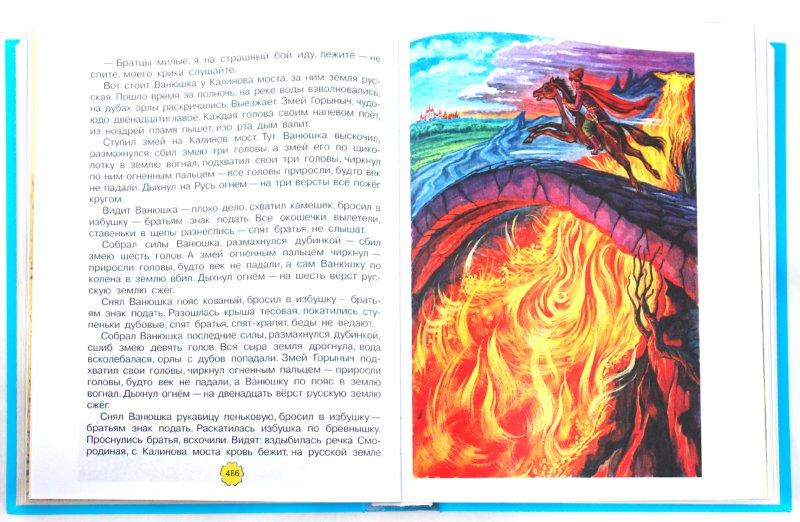 Иллюстрация 1 из 64 для Золотой ларец сказок. Самая большая книга сказок от 0 до 7. Золотая коллекция. Русские сказки | Лабиринт - книги. Источник: Лабиринт