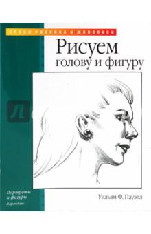 Пауэл Уильям Ф. Рисуем голову и фигуру карандашом