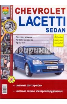 Chevrolet Lacetti Sedan. Эксплуатация, обслуживание, ремонт