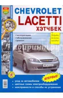 Chevrolet Lacetti хэтчбэк. Эксплуатация, обслуживание, ремонт