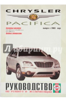 Руководство по ремонту и эксплуатации Chrysler Pacifica бензин выпуск с 2003 года