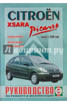 Руководство по ремонту и эксплуатации Citroen Picasso бензин/дизель с 2000 года выпуска