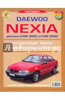 Daewoo Nexia (с двигателями G15MF(SOHC) и А15MF(DOHC)). Эксплуатация, ремонт, обслуживание
