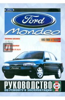 Ford Mondeo, бензин/дизель, 1993-2000 гг. выпуска. Руководство по ремонту и эксплуатации