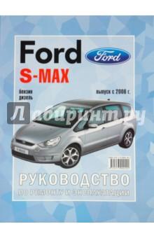 Ford SMAX/GALAXY. Руководство по эксплуатации, ремонту и техническому обслуживанию