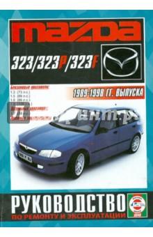 Руководство по ремонту и эксплуатации Mazda 323/323P/323F 1989-1998гг. выпуска