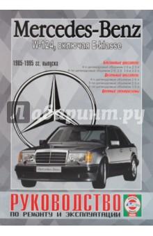 Mercedes-Benz W-124, включая E-klasse, бензин/дизель  1985-95гг. выпуска