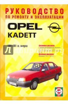 Руководство по ремонту и эксплуатации Opel Kadett, бензин/дизель 1984-1991 гг. выпуска