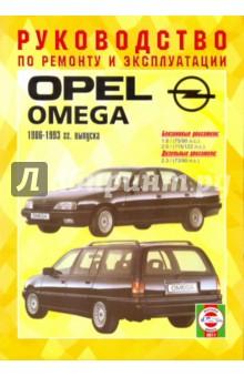 Руководство по ремонту и эксплуатации Opel Omega, бензин/дизель, 1986-1993 гг. выпуска