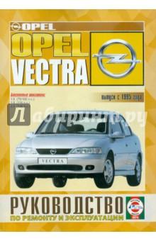 Руководство по ремонту и эксплуатации Opel Vectra, бензин, выпуск с 1995 г.