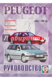 Руководство по ремонту и эксплуатации Peugeot 406 бензин/двигатель с 1996 года выпуска