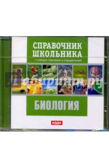 Биология. Справочник школьника (DVDpc)