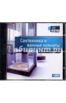 Сантехника и ванные комнаты своими руками (DVDpc)