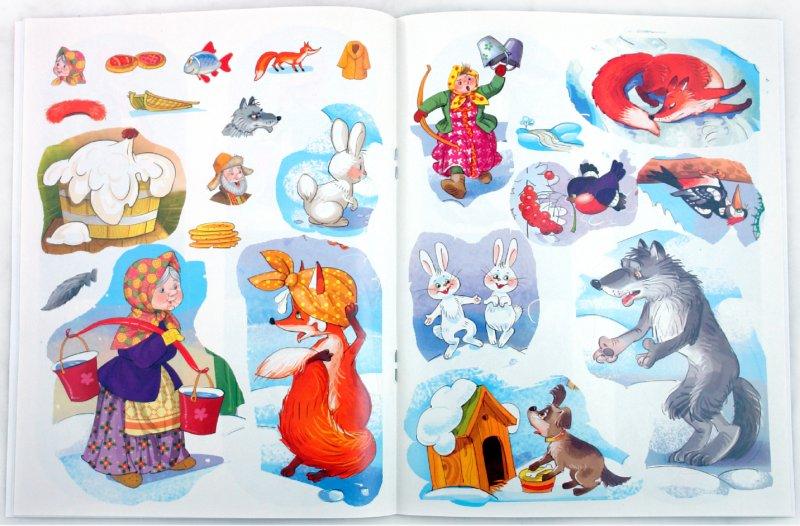 Иллюстрация 1 из 15 для Книжка с наклейками. Лисичка-сестричка и волк | Лабиринт - книги. Источник: Лабиринт