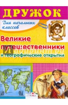 Дружок: Великие путешественники и географические открытия