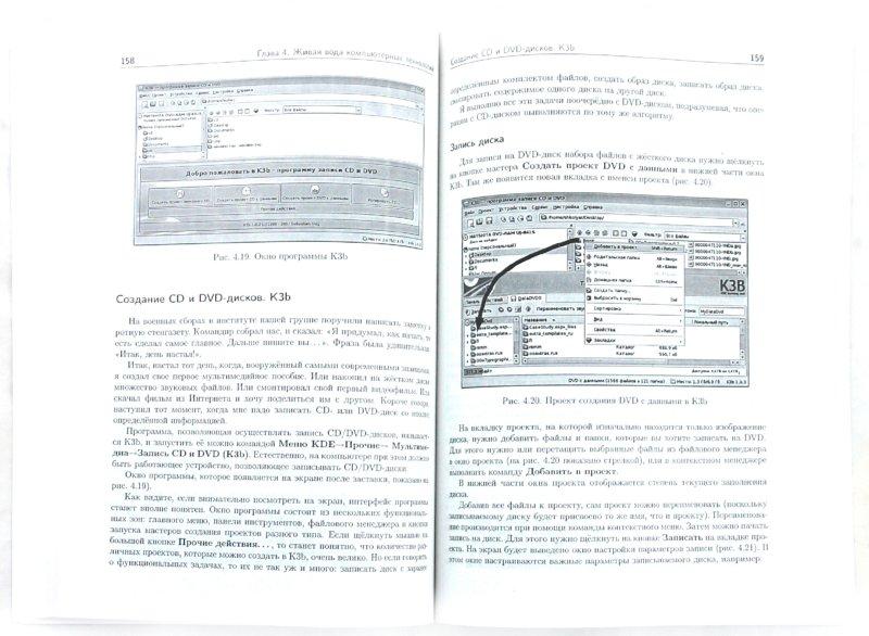Иллюстрация 1 из 28 для Линукс Юниор. Книга для учителя - Владимир Волков | Лабиринт - книги. Источник: Лабиринт