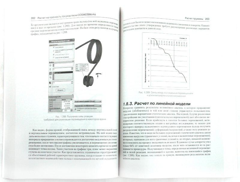 Иллюстрация 1 из 7 для Инженерные расчеты в SolidWorks Simulation (+DVD) - Андрей Алямовский | Лабиринт - книги. Источник: Лабиринт