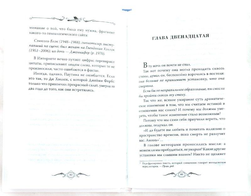 Иллюстрация 1 из 23 для Гипноз для Марии - Ричард Бах | Лабиринт - книги. Источник: Лабиринт