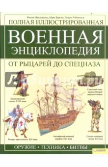 Полная иллюстрированная военная энциклопедия