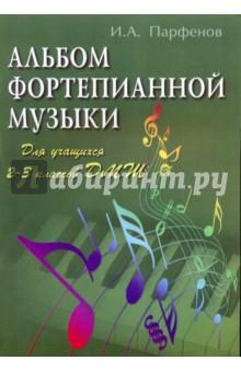 Альбом фортепианной музыки: для учащихся 2-3 классов ДМШ