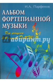 Альбом фортепианной музыки: для учащихся 3-4 классов ДМШ