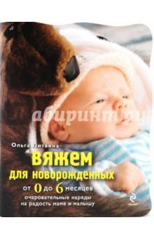 Вяжем для новорожденных от 0 до 6 месяцев эксмо очаровательные модели связанные крючком для малышей от 0 до 5 лет книга в суперобложке
