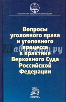 Вопросы уголовного права и уголовного процесса в практике Верховного Суда РФ