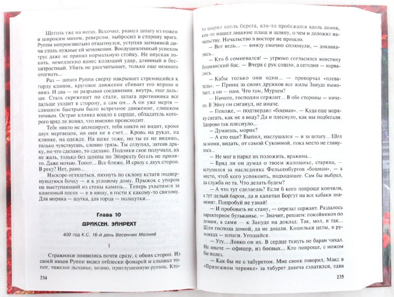 Иллюстрация 1 из 11 для Сердце Зверя. Том 2. Шар Судеб - Вера Камша | Лабиринт - книги. Источник: Лабиринт